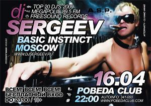 """ПЕРСОНА ГОДА"" by A.S.P. DJ SERGEEV a.k.a. BASIC INSTINCT (Москва / Megapolis FM / Top 20 RUS DJ's / FreeSound Records). ВСЕМ БЕСПЛАТЫЙ ВХОД ДО 23:00. Afterparty @ Vинил."