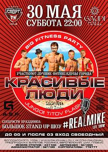 "Big Fitness Party ""КРАСИВЫЕ ЛЮДИ"" & Stand Up Show ""REAL MIKE"""